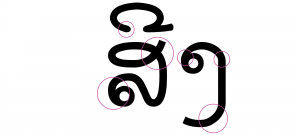 Lao type issues