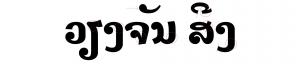 Vientiane Lions redesign