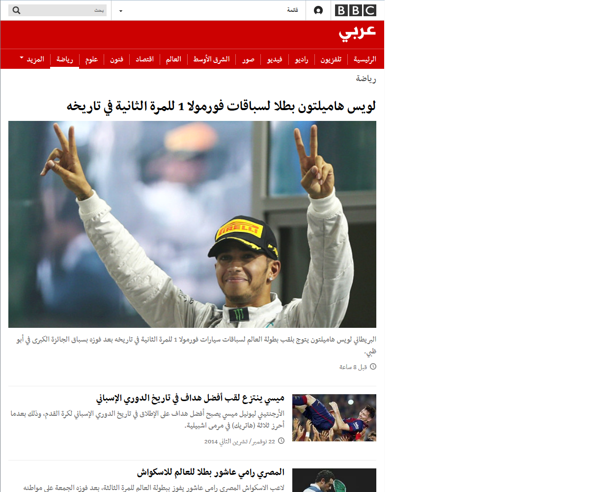 BBC-Arabic-site-2014-redesign-Arabic-sport