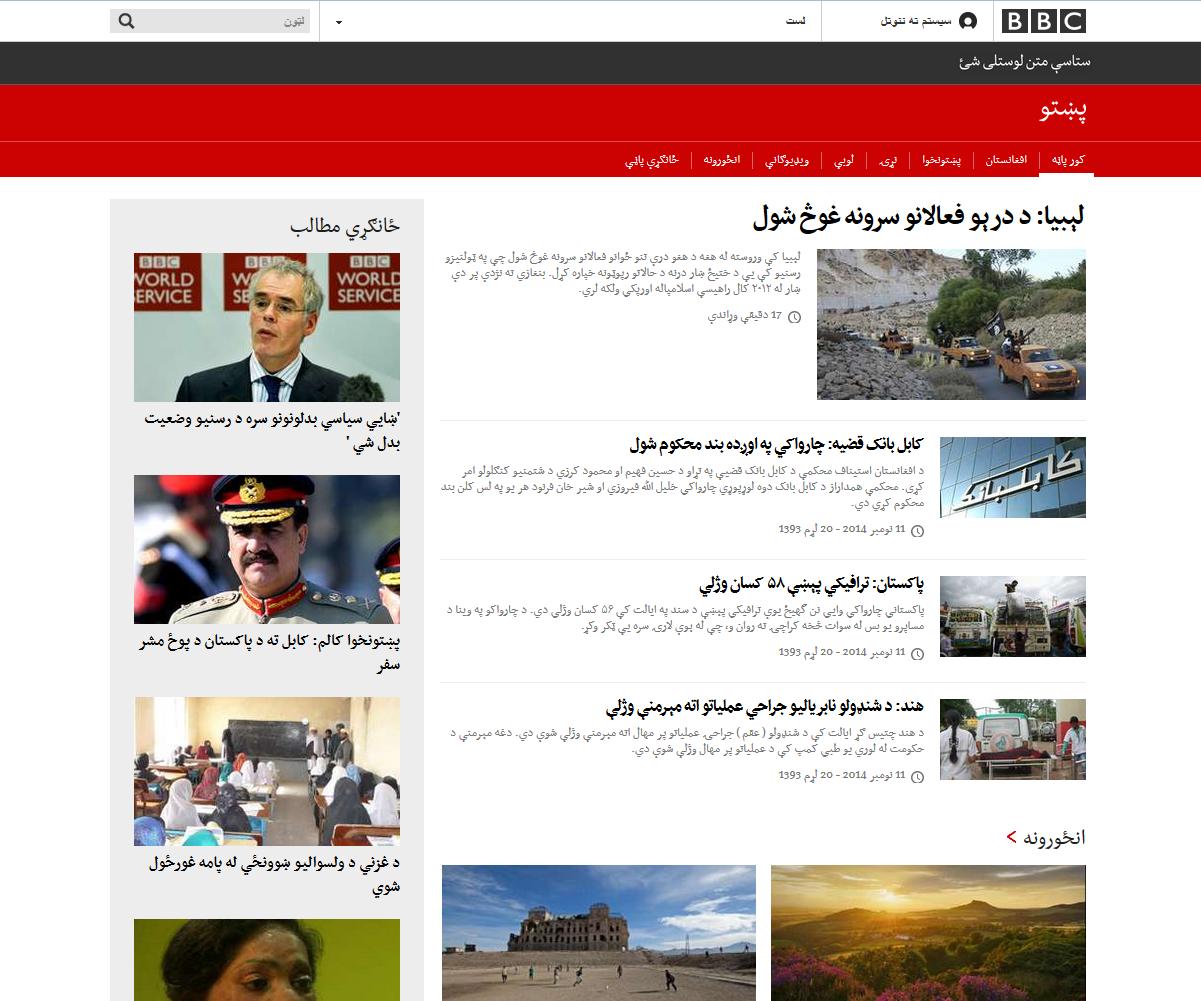 BBC-Arabic-site-2014-redesign-Pashto