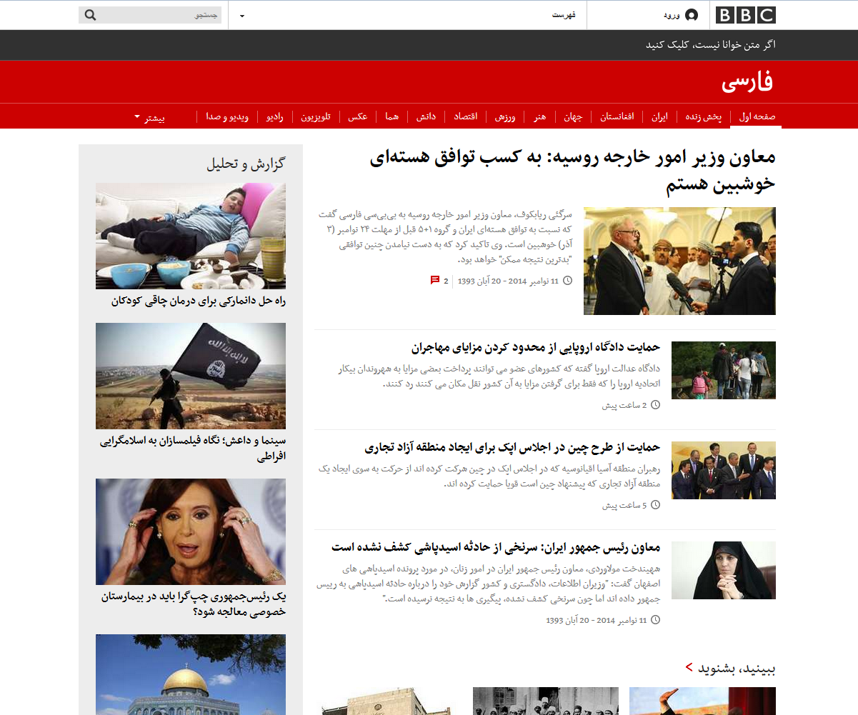 BBC-Arabic-site-2014-redesign-Persian