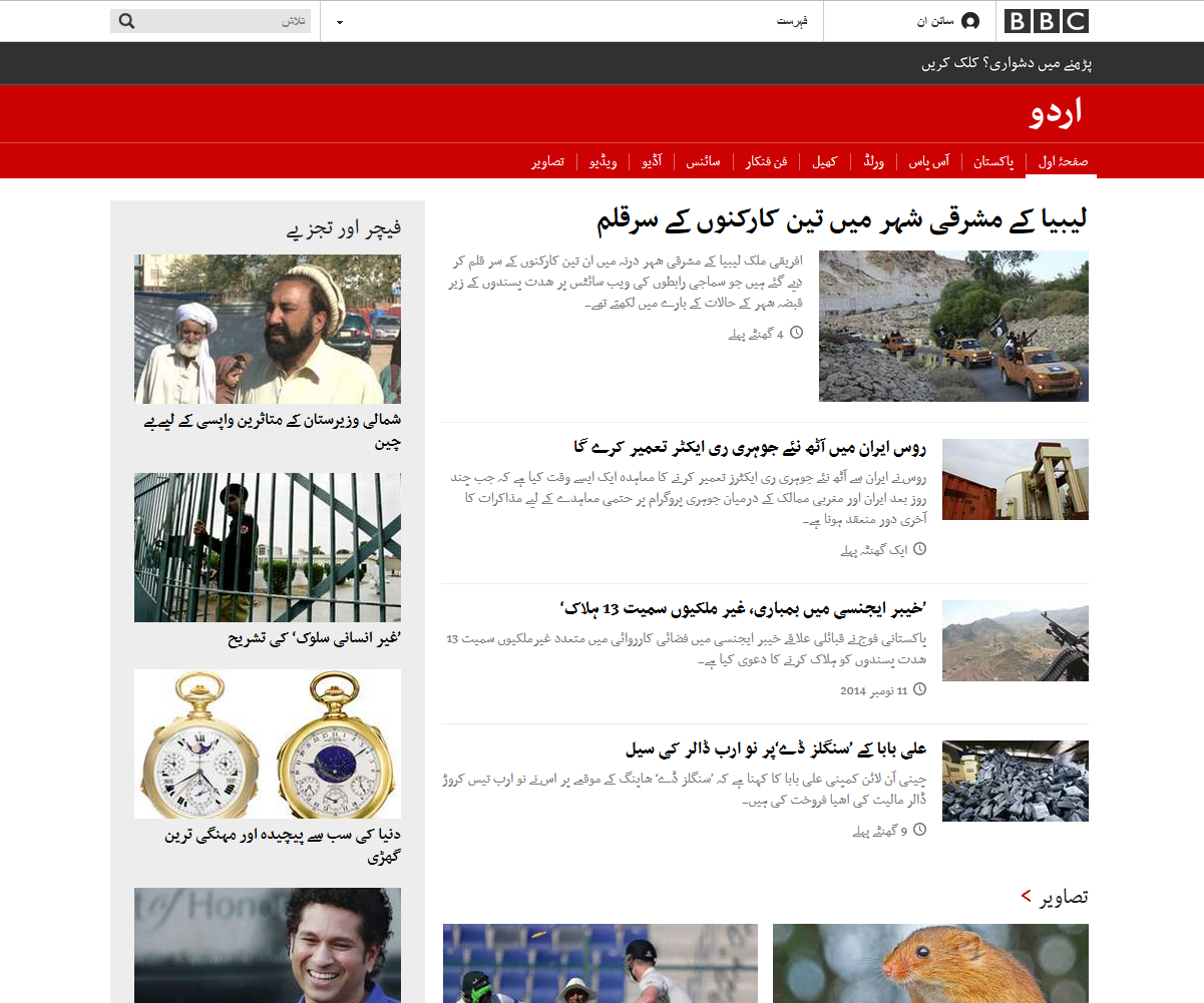 BBC-Arabic-site-2014-redesign-Urdu