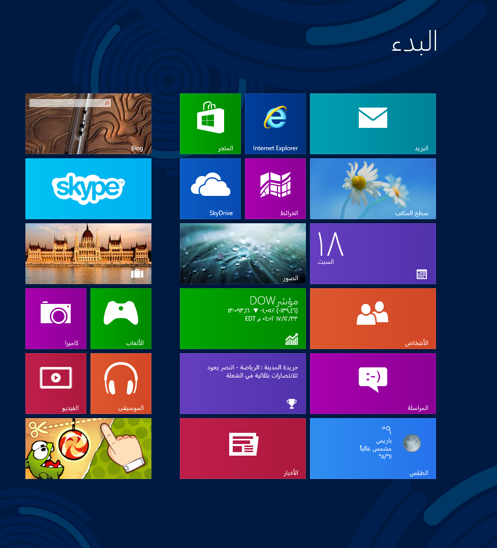 segoe-ar-desktop-detail