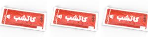 Omnes Arabic ketchup