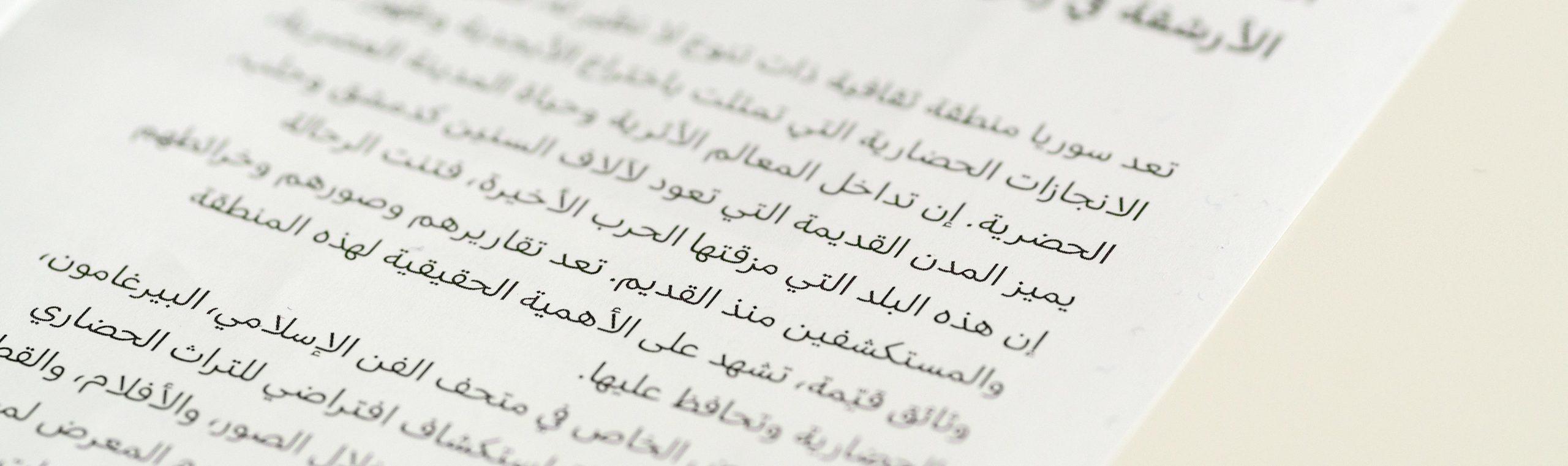 SkolarSansAr on Museum für Islamische Kunst Berlin folder 4