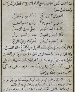 Kitāb maǧmaʿ al-baḥrain