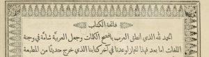 Kitab muhit al-muhit