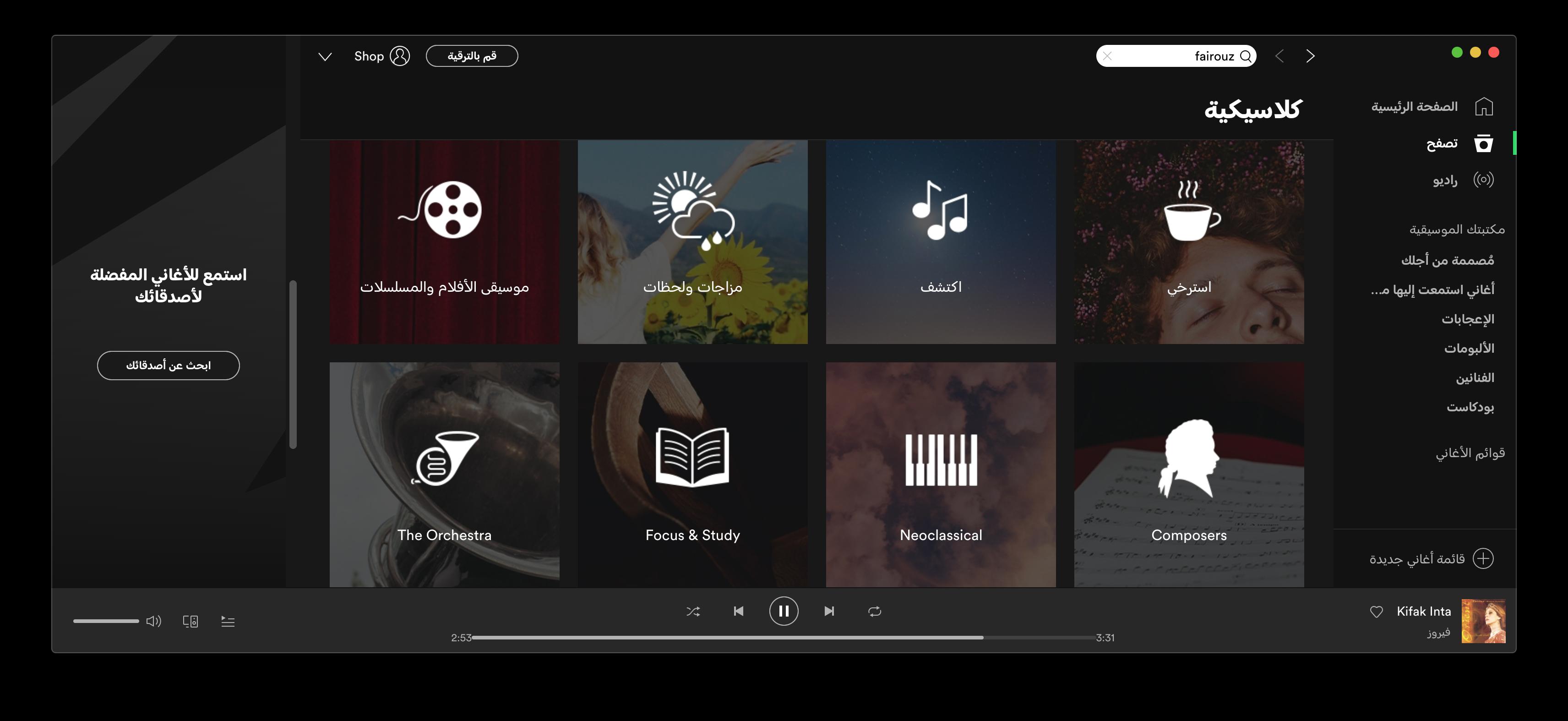 Circular Arabic used by Spotify 3