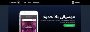 Circular Arabic in use by Spotify